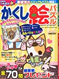 かくし絵パズル Vol.1 2011年 10月号 [雑誌]