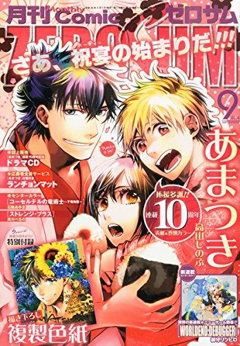 Comic ZERO-SUM (コミック ゼロサム) 2014年 09月号 [雑誌]