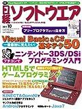 日経ソフトウエア 2011年 10月号 [雑誌]