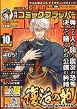 COMIC FLAPPER (コミックフラッパー) 2009年 10月号 [雑誌]