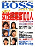 月刊 BOSS(ボス) 2006年 09月号 [雑誌]