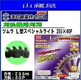 ツムラ L型スペシャルライト(チップソー)255×40P 3枚セット/刈払機替刃
