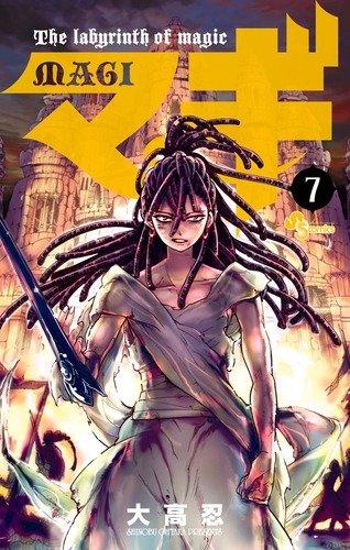 マギ 7 (少年サンデーコミックス)