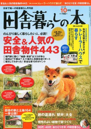 田舎暮らしの本 2011年 10月号 [雑誌]