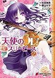 天使の3P!(2)<天使の3P!> (電撃コミックスNEXT)
