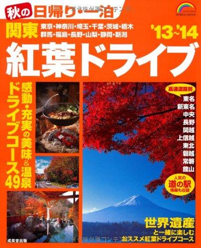秋の日帰り・一泊関東紅葉ドライブ