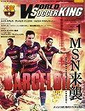 月刊WORLD SOCCER KING(ワールドサッカーキング) 2016年 01 月号 [雑誌]