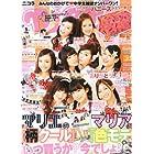 nicola (ニコラ) 2013年 05月号 [雑誌]