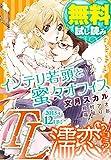 TL濡恋コミックス 無料試し読みパック 2015年12月号(Vol.24)<TL濡恋コミックス 無料試し読みパック>