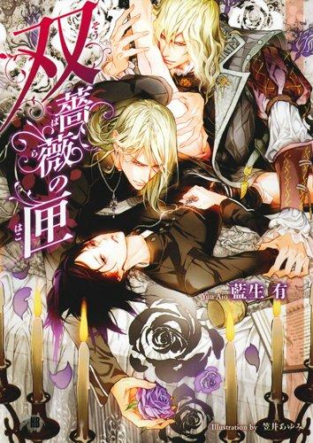 双薔薇の匣 (花丸文庫BLACK ア 5-13)