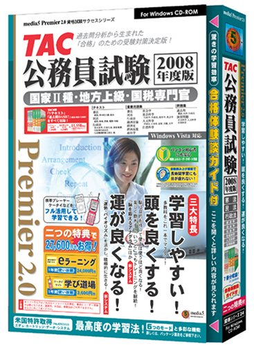 media5 Premier2.0 TAC公務員試験 2008年度版
