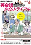 NHKラジオ 英会話タイムトライアル 2015年 6月号 [雑誌] NHKテキスト