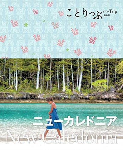 ことりっぷ 海外版 ニューカレドニア (旅行ガイド)
