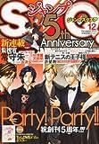 ジャンプ SQ. (スクエア) 2012年 12月号 [雑誌]