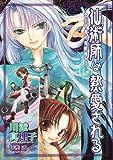 仙術師は熱愛される ─ 恋愛中毒的仙術師 (3) (ウィングス・コミックス)
