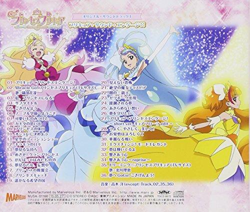 Go!プリンセスプリキュア オリジナル・サウンドトラック1