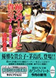 金曜紳士倶楽部 / 遠野 春日 のシリーズ情報を見る