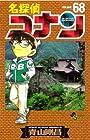 名探偵コナン 第68巻