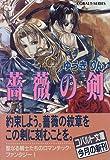 薔薇の剣 (コバルト文庫)
