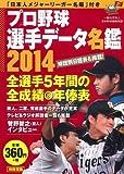 プロ野球選手データ名鑑2014 【ハンディー判】 (別冊宝島)