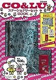 ココルル ステーショナリーセットBOOK (宝島社ステーショナリーシリーズ)