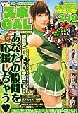 vs.スポGAL (ギャル) 2012年 04月号 [雑誌]