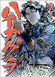 ハイガクラ: 8 (ZERO-SUMコミックス)