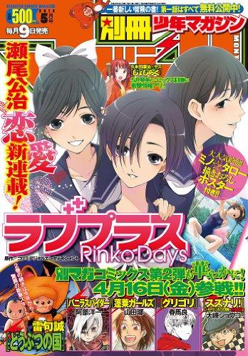 別冊少年マガジン 2010年 05月号 [雑誌]