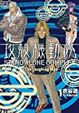 攻殻機動隊 STAND ALONE COMPLEX ?The Laughing man?(1)