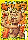 魔法陣グルグル外伝舞勇伝キタキタ 全7巻 (衛藤ヒロユキ)