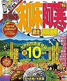 まっぷる 知床・阿寒 網走・釧路湿原 '16 (マップルマガジン | 旅行 ガイドブック)