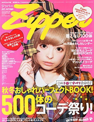 Zipper(ジッパー) 2015年 11 月号 [雑誌]