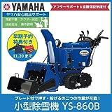 ヤマハ/YAMAHA ブレードつき小型除雪機 YS-860B