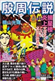 殷周伝説 第10巻 (希望コミックス カジュアルワイド)
