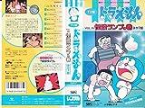TV版 ドラえもんコレクション(16) [VHS]