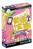 らくちん動画変換2 + DVD for iPod & iPhone