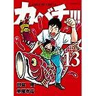 カバチ!!! -カバチタレ!3-(13) (モーニングコミックス)
