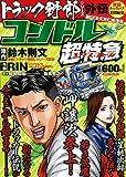 トラック野郎外伝コンドル超特急 (ミリオンコミックス)