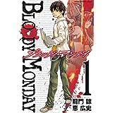 BLOODY MONDAY(1) (週刊少年マガジンコミックス)