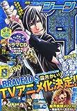 コミックジーン 2011年 08月号 [雑誌]