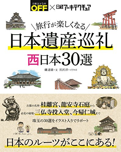 旅行が楽しくなる 日本遺産巡礼 西日本30選