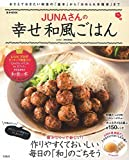 JUNAさんの幸せ和風ごはん (e-MOOK)