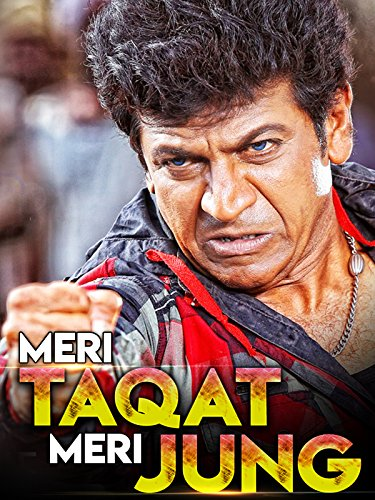 Meri Taqat Meri Jung on Amazon Prime Video UK