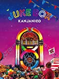 JUKE BOX(初回限定盤A)(DVD付) [CD+DVD, Limited Edition] / 関ジャニ∞ (CD - 2013)