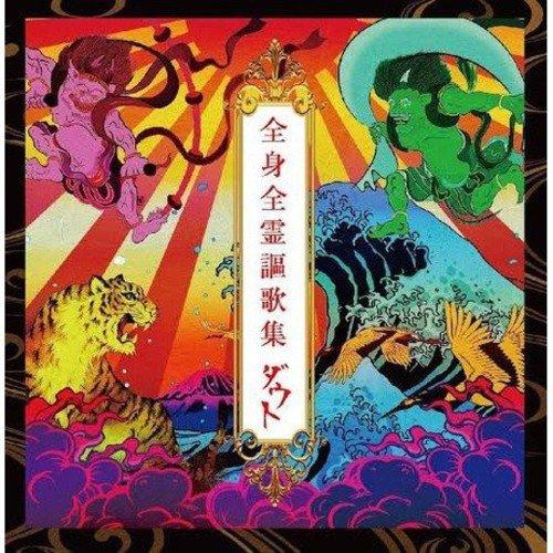 CD : D Out - Zenshinzenrei Ouka Shuu (Hong Kong - Import, 2 Disc)