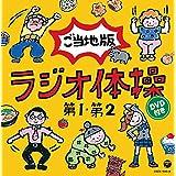[CD+DVD]  ラジオ体操 第1・第2 ご当地版 DVD付き