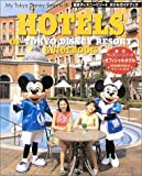東京ディズニーリゾートホテルガイドブック (〔2003〕) (My Tokyo Disney resort (16))