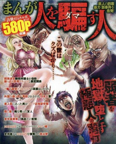 まんが人を騙す人 悪人の詐欺 暴力 艶事件を告発!  (コアコミックス 369)