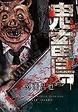 鬼畜島(2) バンブーコミックス