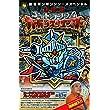 復活ボンボンシリーズスペシャル 決定版 ナイトガンダム カードダスクエスト PART1 (KCデラックス コミッククリエイト)